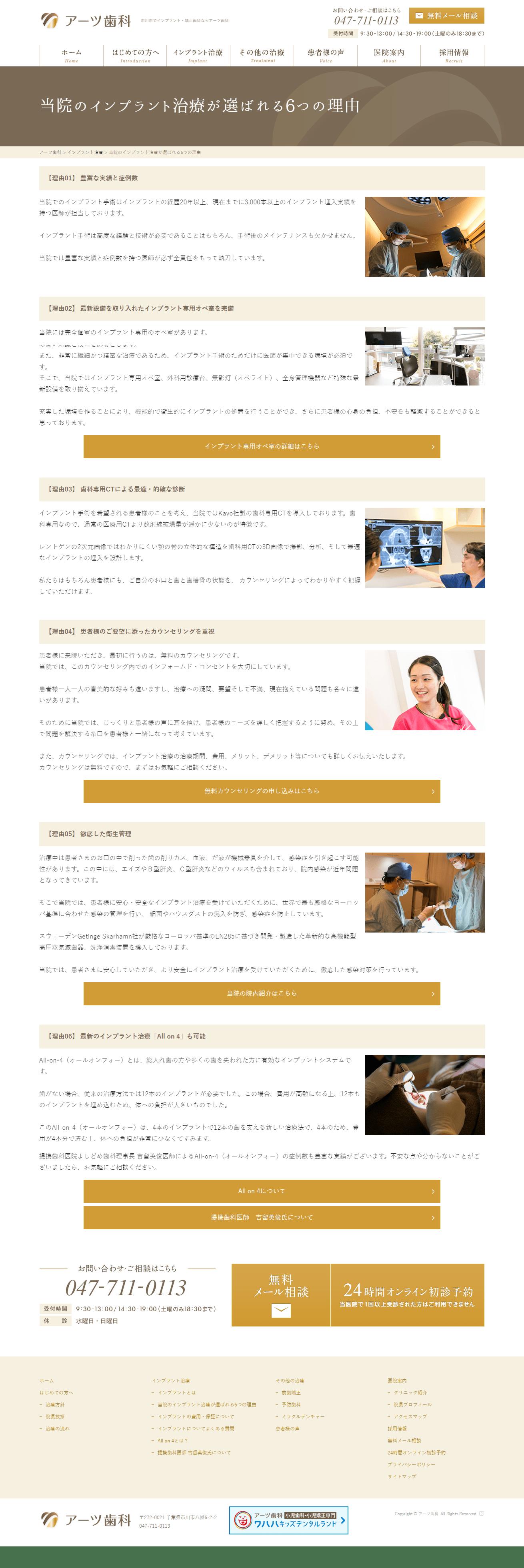 市川市 アーツ歯科様 ホームページ制作2