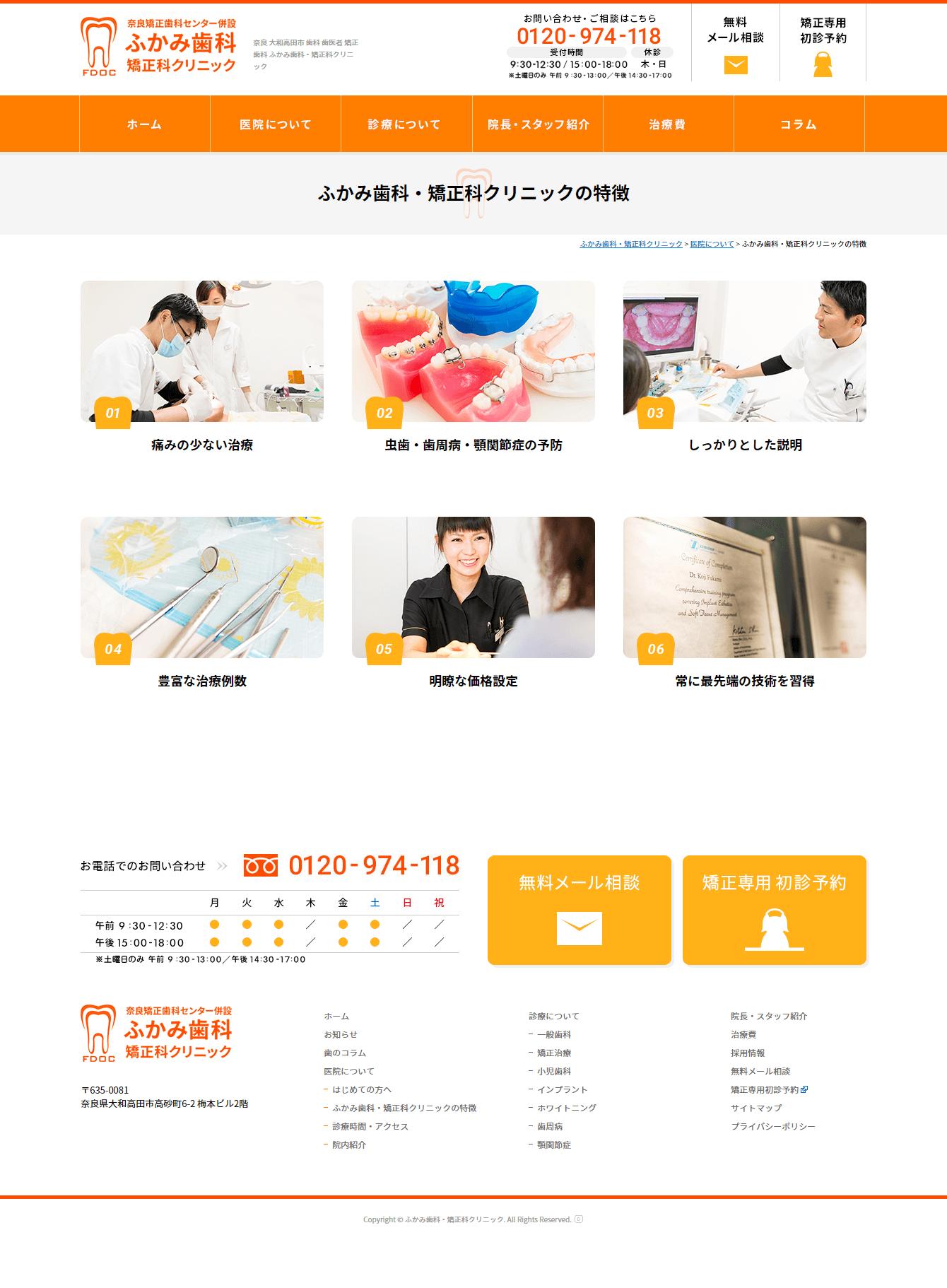 大和高田市 ふかみ歯科・矯正科クリニック様 ホームページ制作2