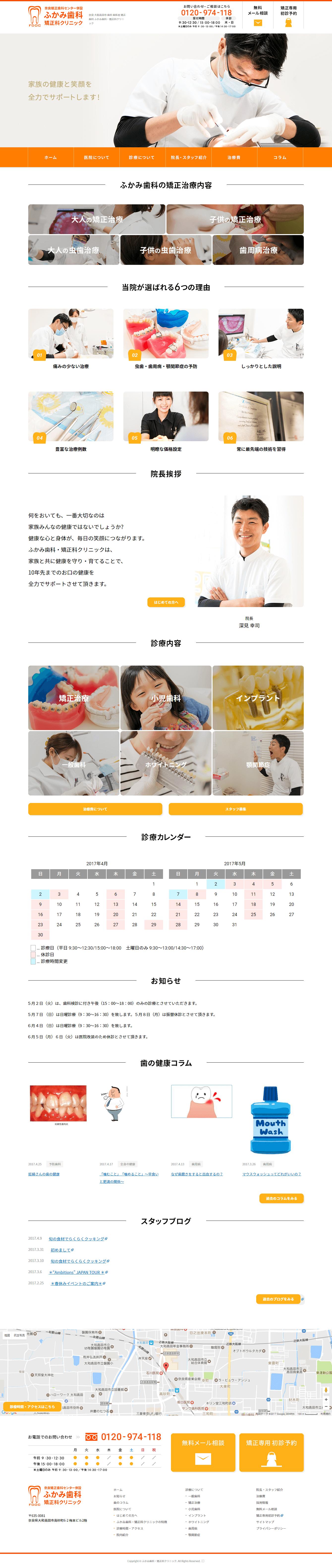 大和高田市 ふかみ歯科・矯正科クリニック様 ホームページ制作1