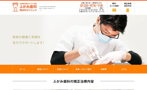 大和高田市 ふかみ歯科・矯正科クリニック様 ホームページ制作