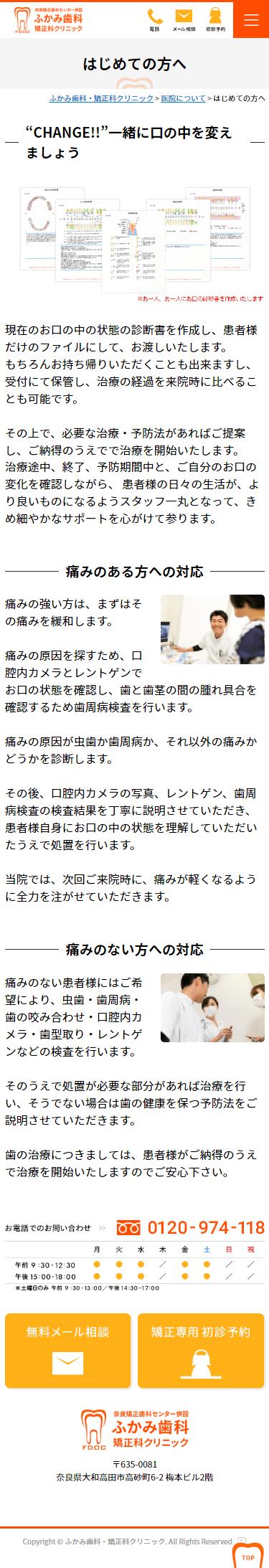 大和高田市 ふかみ歯科・矯正科クリニック様 ホームページ制作4