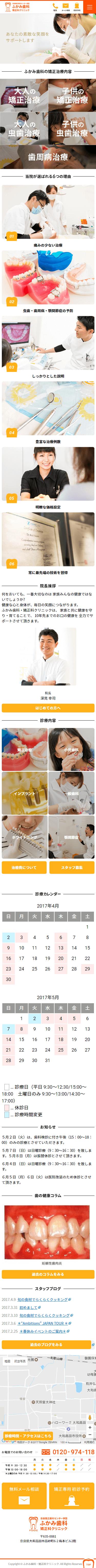 大和高田市 ふかみ歯科・矯正科クリニック様 ホームページ制作3