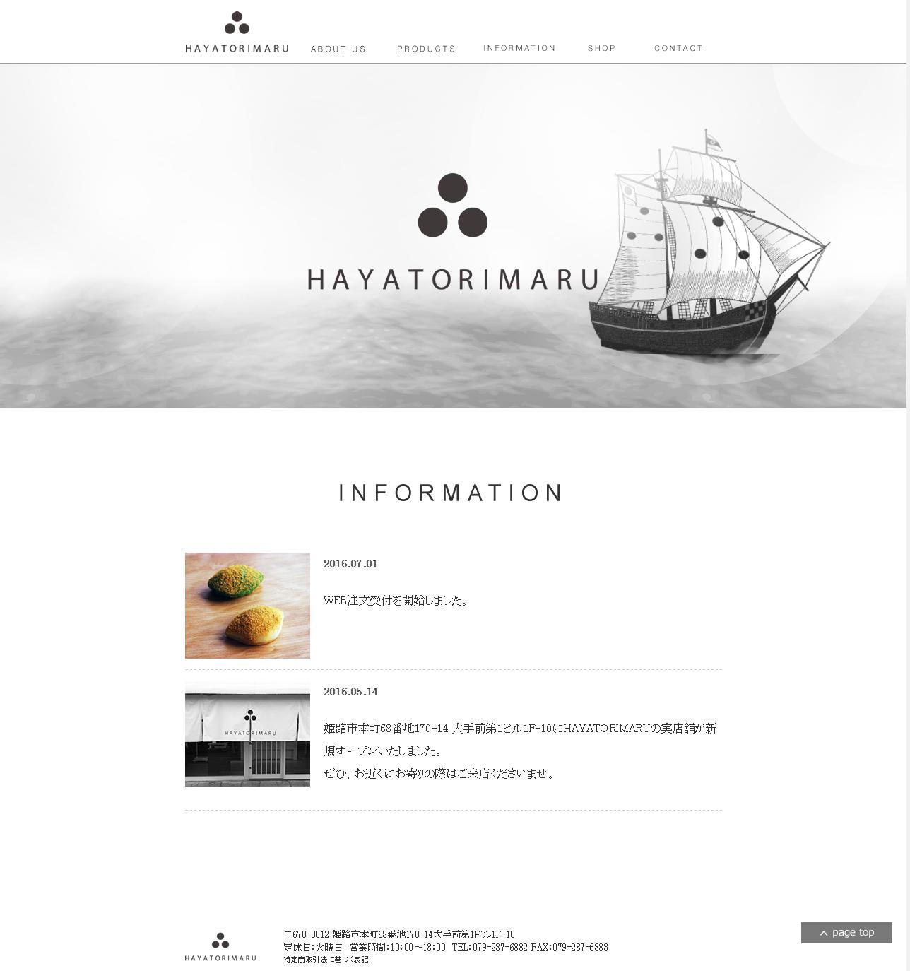 姫路市 HAYATORIMARU様 ホームページ制作1