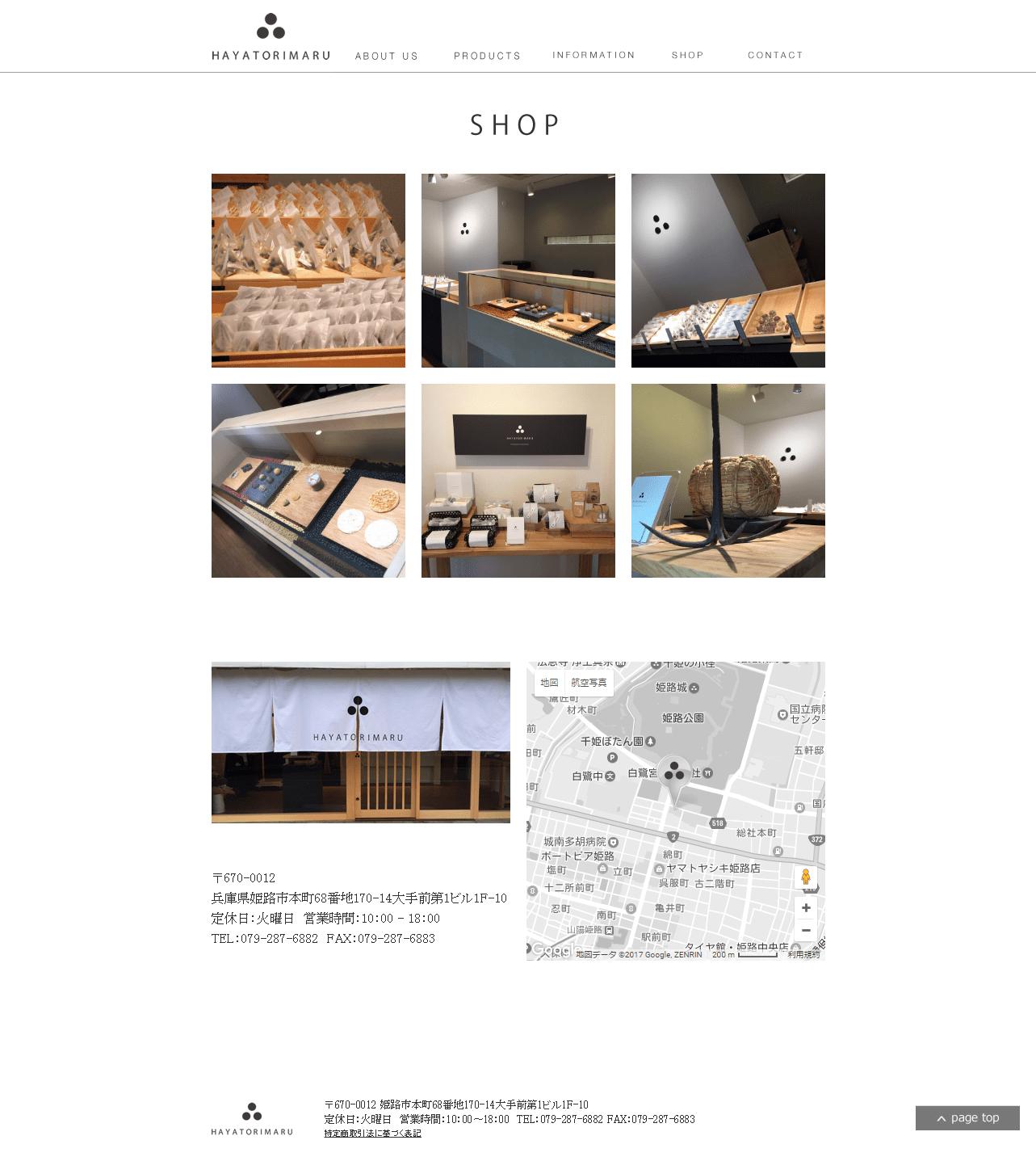 姫路市 HAYATORIMARU様 ホームページ制作2