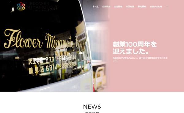 大阪市 株式会社宮本生花様 ホームページ制作