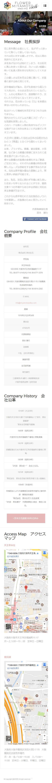 大阪市 株式会社宮本生花様 ホームページ制作4