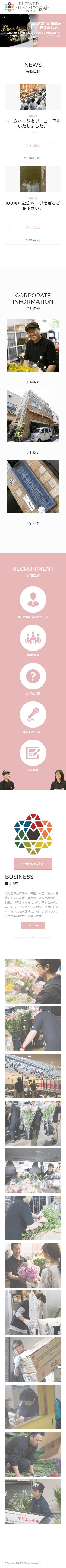 大阪市 株式会社宮本生花様 ホームページ制作3