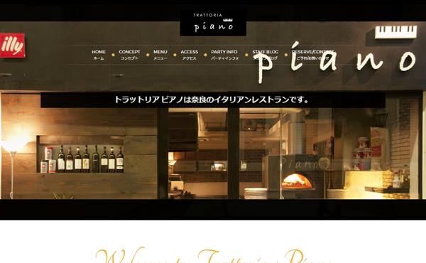 奈良市 トラットリア ピアノ様 ホームページ制作
