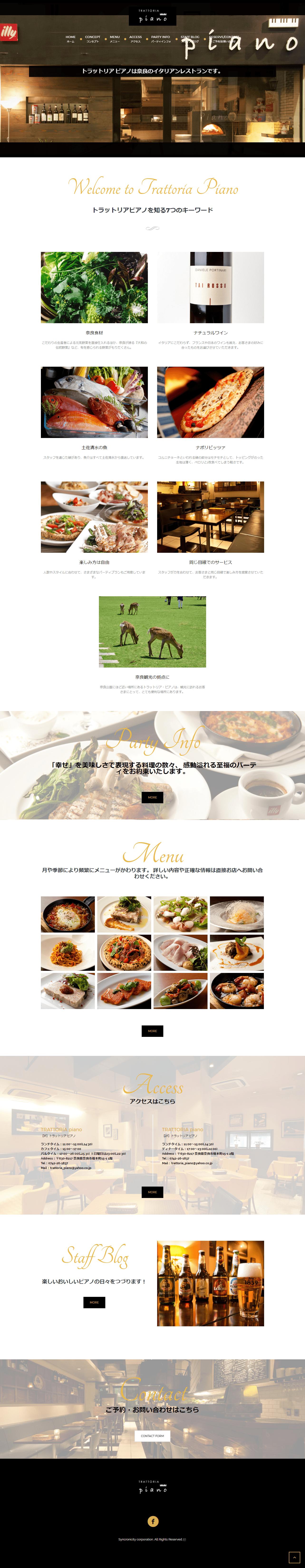 奈良市 トラットリア ピアノ様 ホームページ制作1