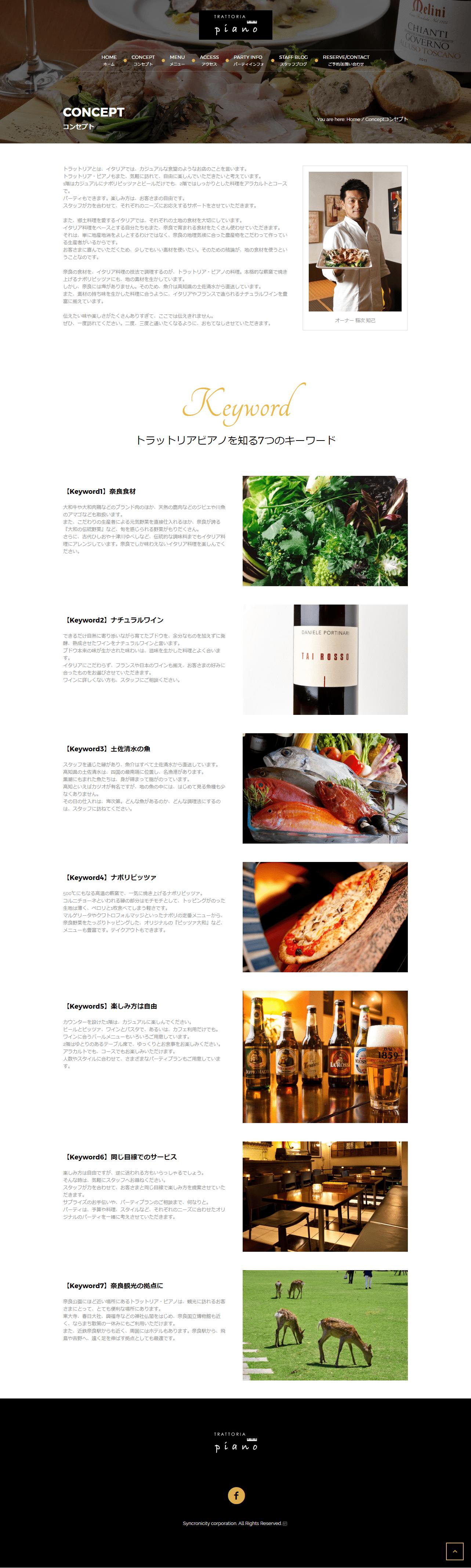 奈良市 トラットリア ピアノ様 ホームページ制作2