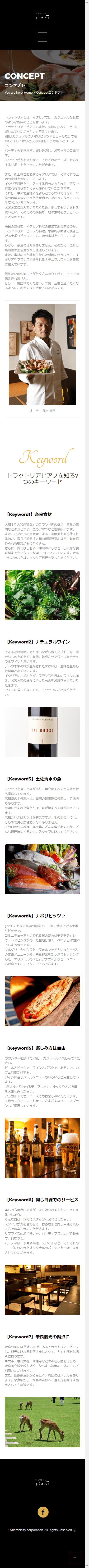 奈良市 トラットリア ピアノ様 ホームページ制作4
