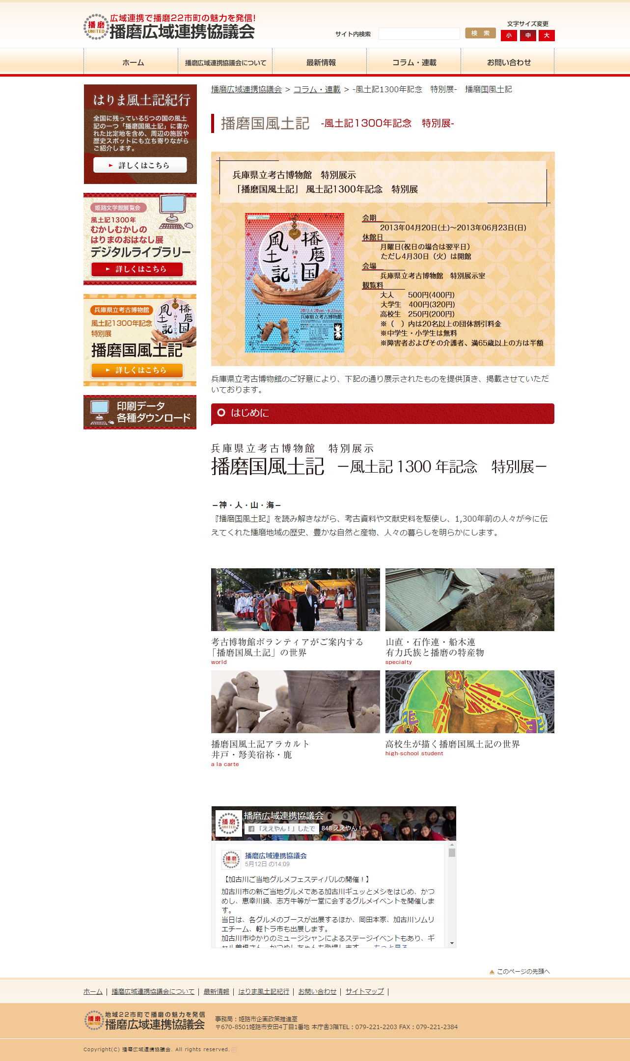 姫路市 播磨広域連携協議会 ホームページ制作2