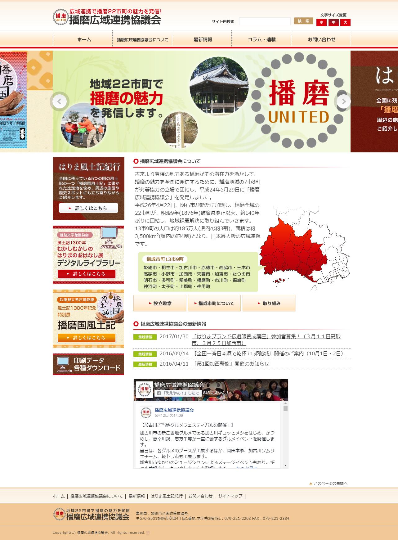 姫路市 播磨広域連携協議会 ホームページ制作1