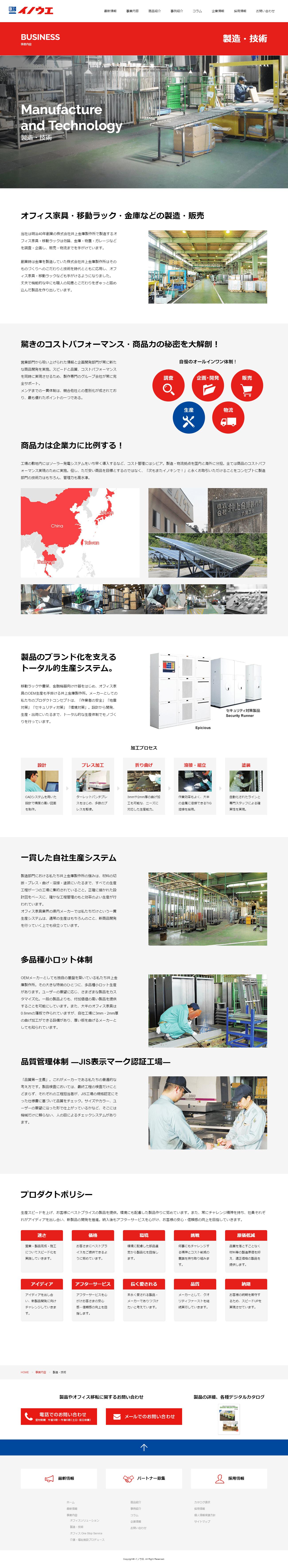 福井市 井上金庫販売株式会社様 ホームページ制作2