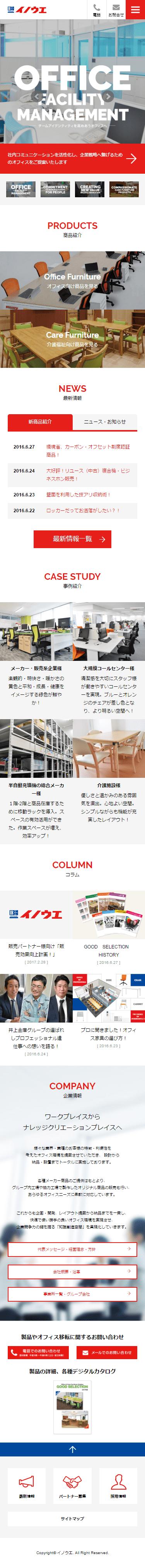 福井市 井上金庫販売株式会社様 ホームページ制作3