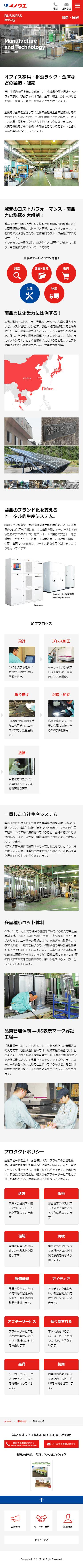 福井市 井上金庫販売株式会社様 ホームページ制作4
