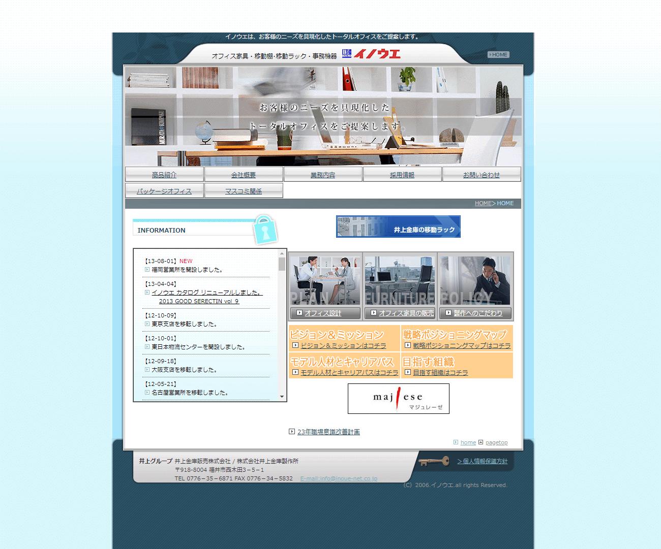 旧サイト:福井市 井上金庫販売株式会社様 ホームページ制作