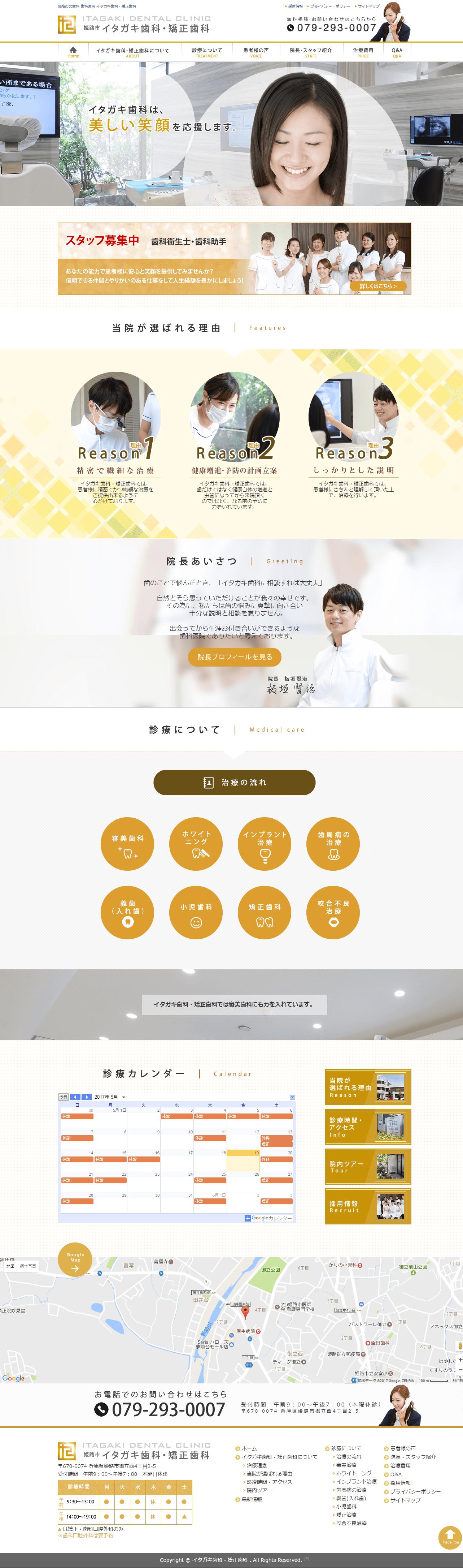 姫路市 イタガキ歯科・矯正歯科様 ホームページ制作1