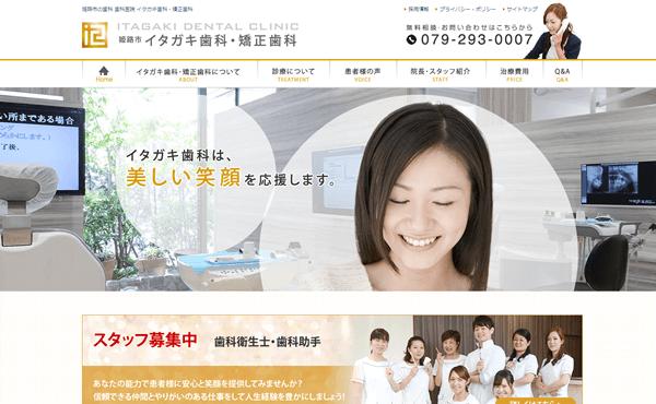 姫路市 イタガキ歯科・矯正歯科様 ホームページ制作