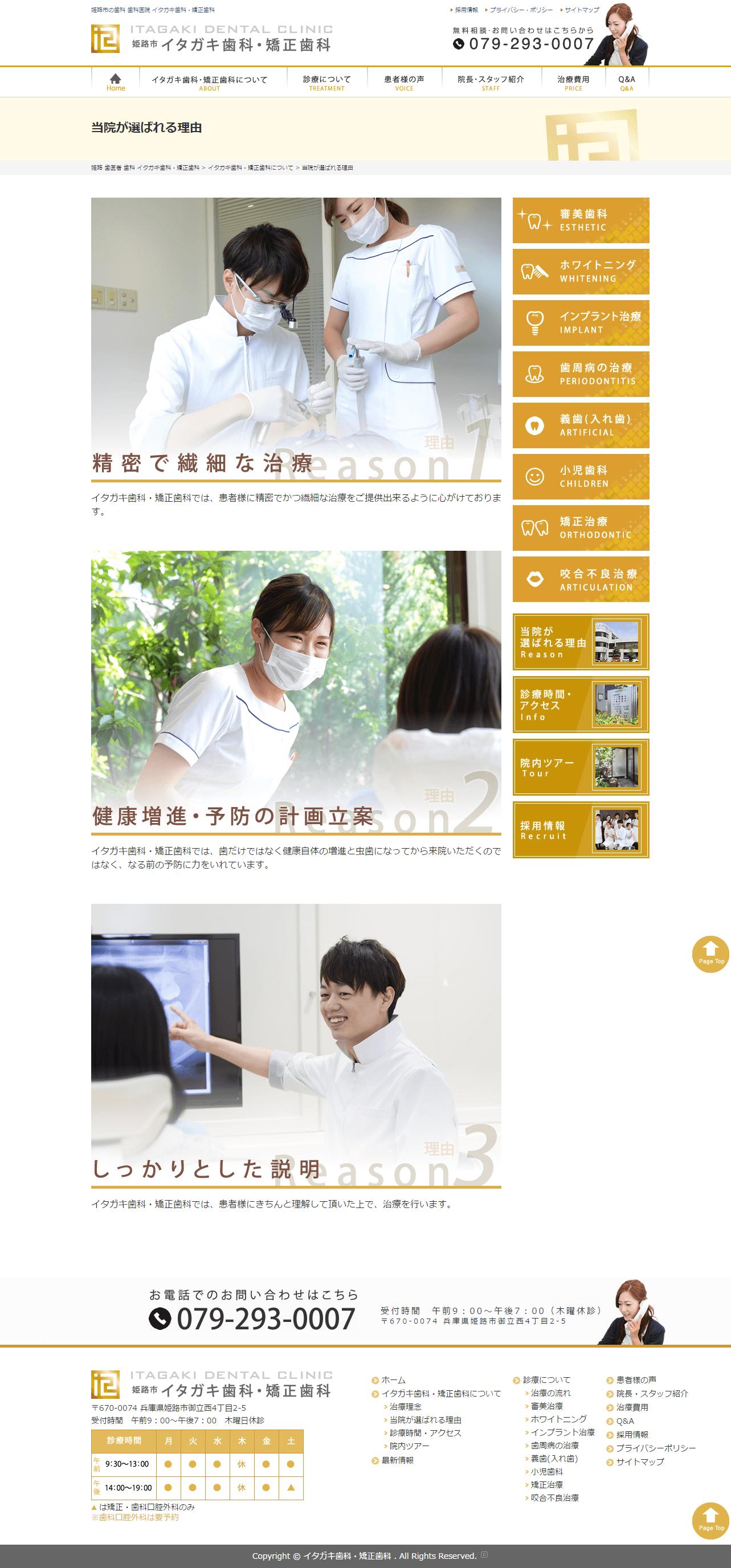 姫路市 イタガキ歯科・矯正歯科様 ホームページ制作2
