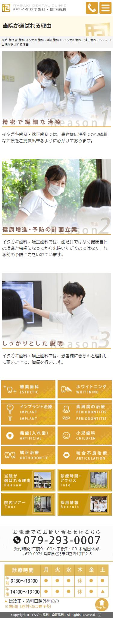 姫路市 イタガキ歯科・矯正歯科様 ホームページ制作4