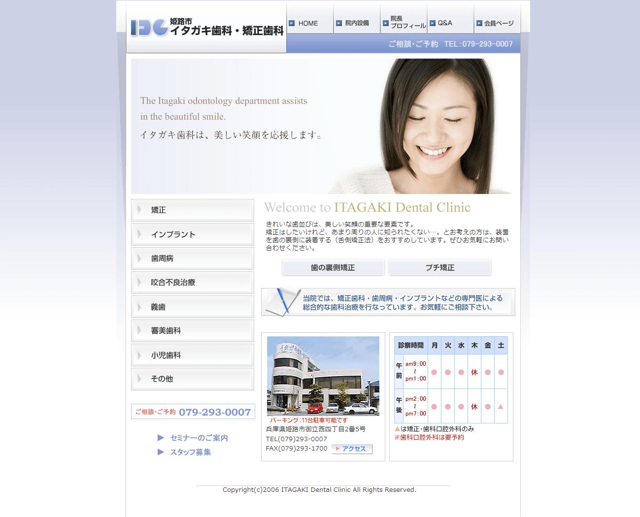 旧サイト:姫路市 イタガキ歯科・矯正歯科様 ホームページ制作
