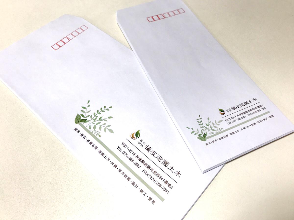 植友造園土木様 長3・長4封筒デザイン・印刷1