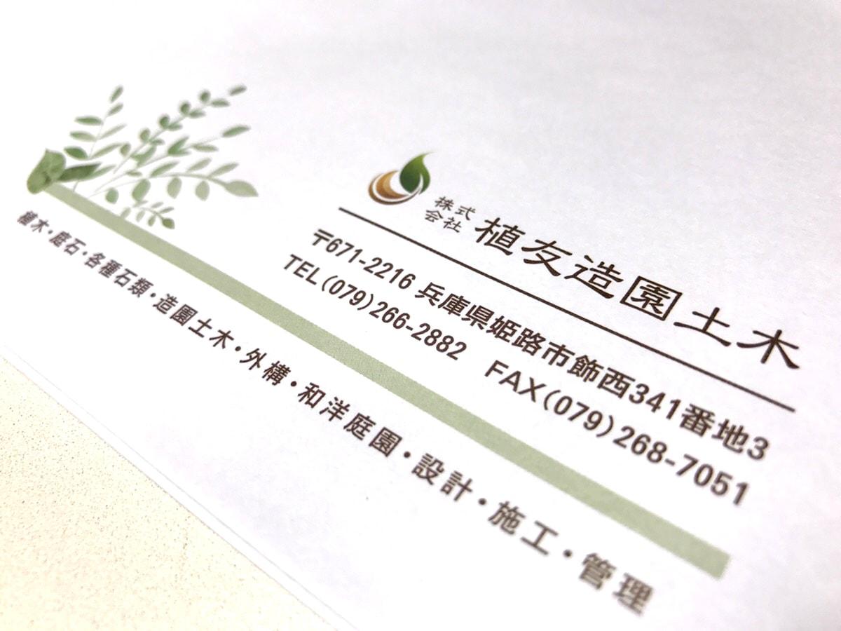 姫路市 植友造園土木様 長3・長4封筒デザイン・印刷2
