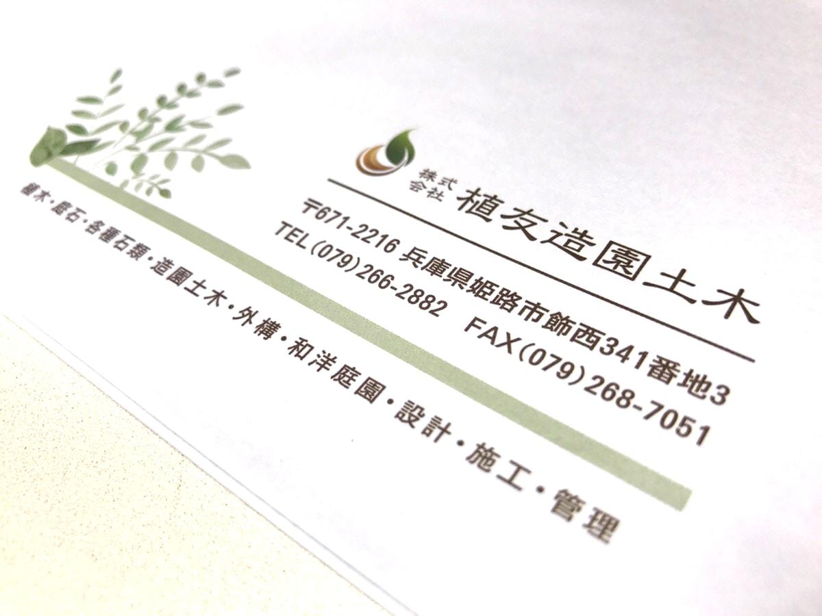 姫路市 植友造園土木様 長3・長4封筒デザイン・印刷3