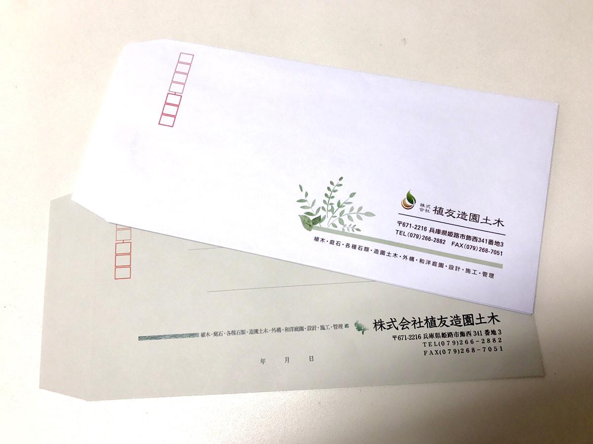 姫路市 植友造園土木様 長3・長4封筒デザイン・印刷4