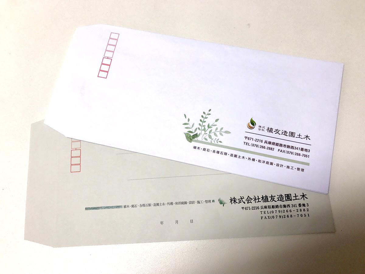 植友造園土木様 長3・長4封筒デザイン・印刷4