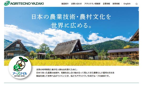 姫路市 アグリテクノ矢崎株式会社様 ホームページ制作