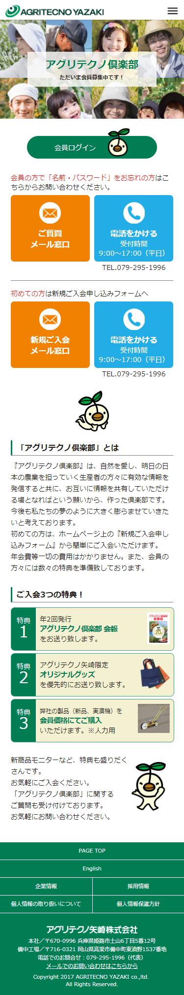 姫路市 アグリテクノ矢崎株式会社様 ホームページ制作4