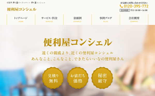 姫路市 便利屋コンシェル様 ホームページ制作