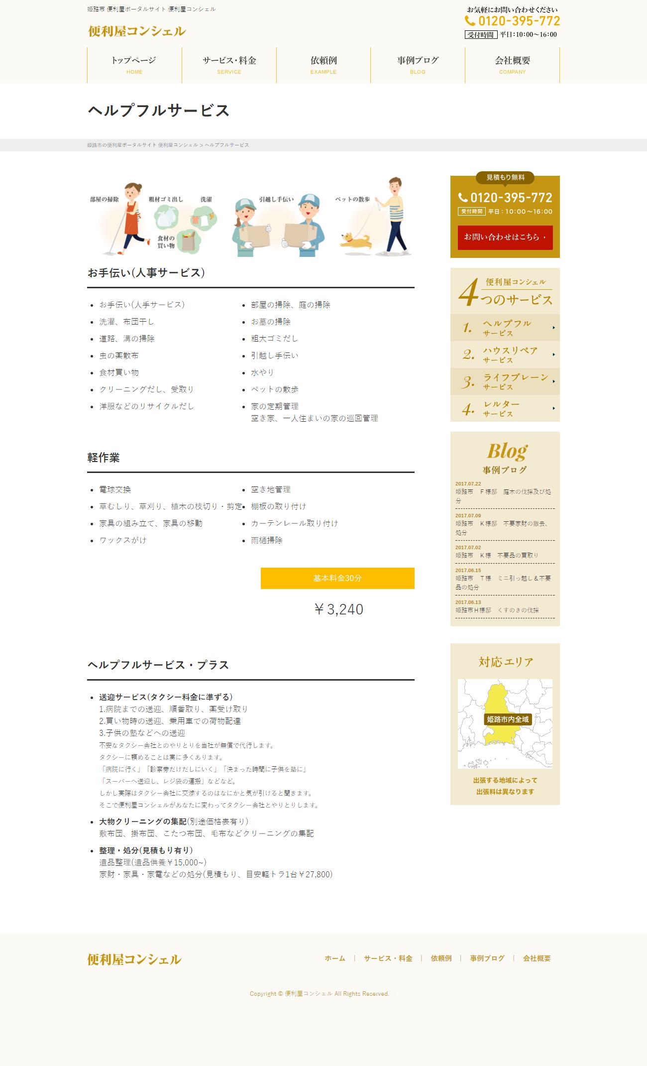 便利屋コンシェル様 ホームページ制作2