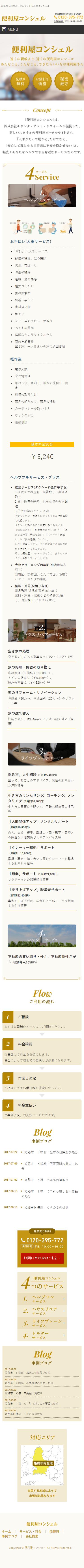 便利屋コンシェル様 ホームページ制作3