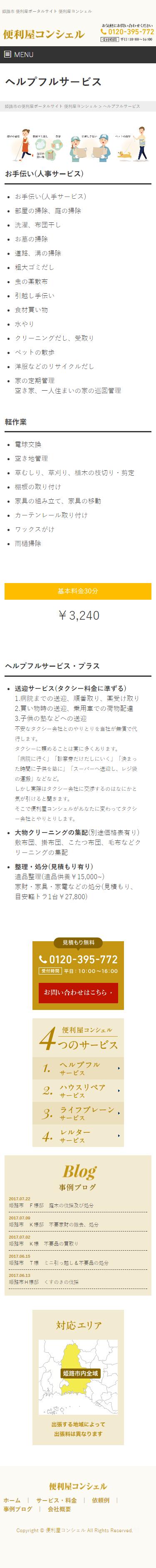 便利屋コンシェル様 ホームページ制作4