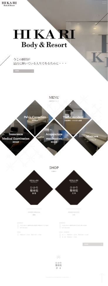 姫路市 ひかり整骨院様 ホームページ制作3