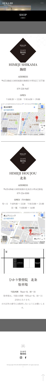 姫路市 ひかり整骨院様 ホームページ制作4