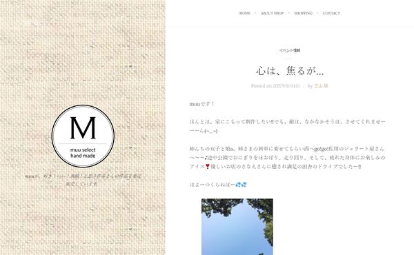 姫路市 雑貨ショップmuu様 ホームページ制作
