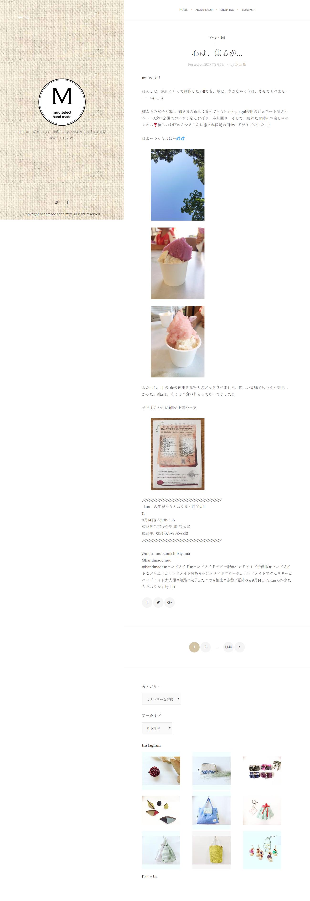 雑貨ショップmuu様 ホームページ制作1