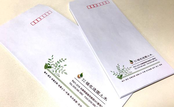 姫路市 植友造園土木様 長3・長4封筒デザイン・印刷
