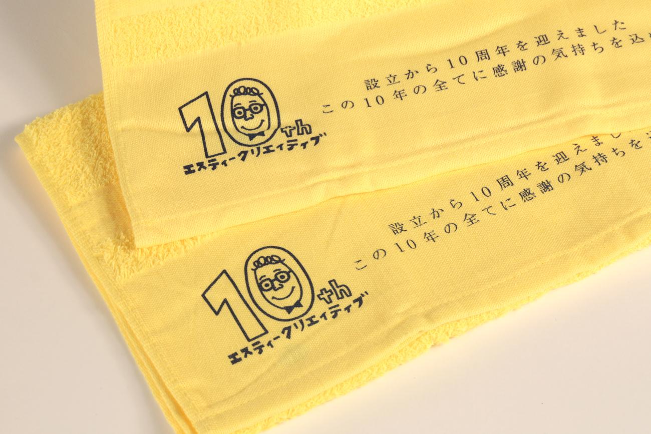 エスティー・クリエイティブ10周年記念タオル2