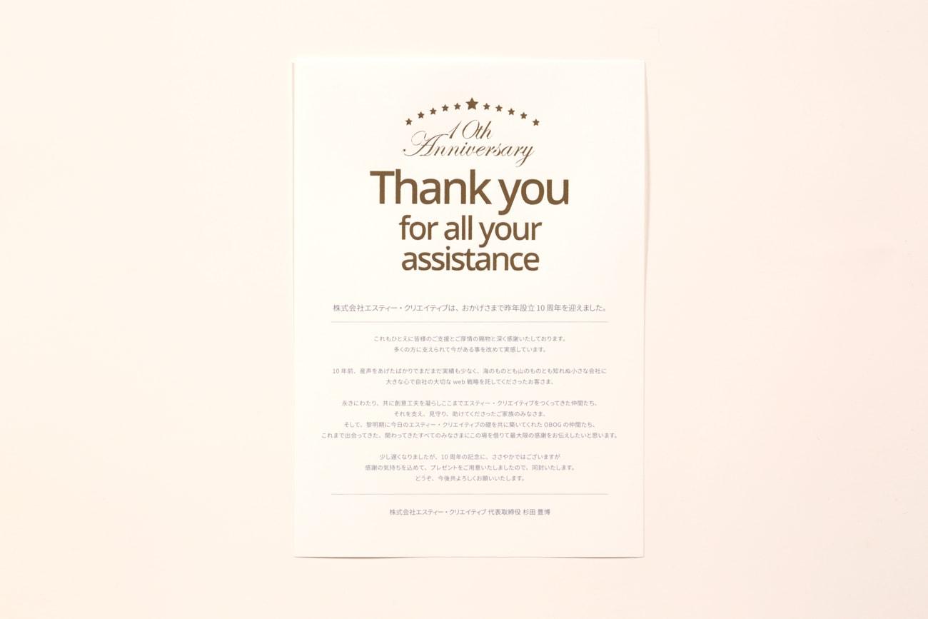 姫路市 株式会社エスティー・クリエイティブ 10周年記念 送付状3
