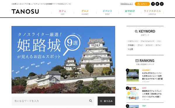 姫路市 播磨リビング新聞社様 はりま情報サイトTANOSUタノス ポータルサイト制作