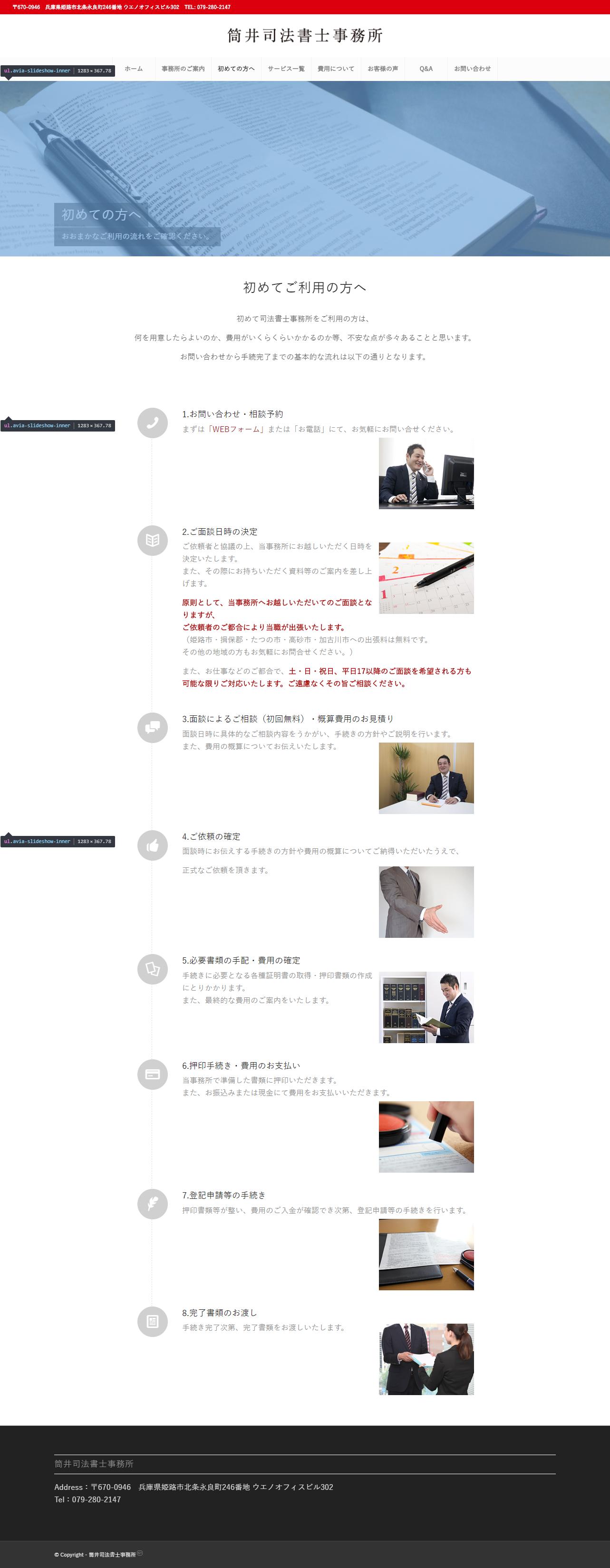 筒井司法書士事務所様ホームページ制作2