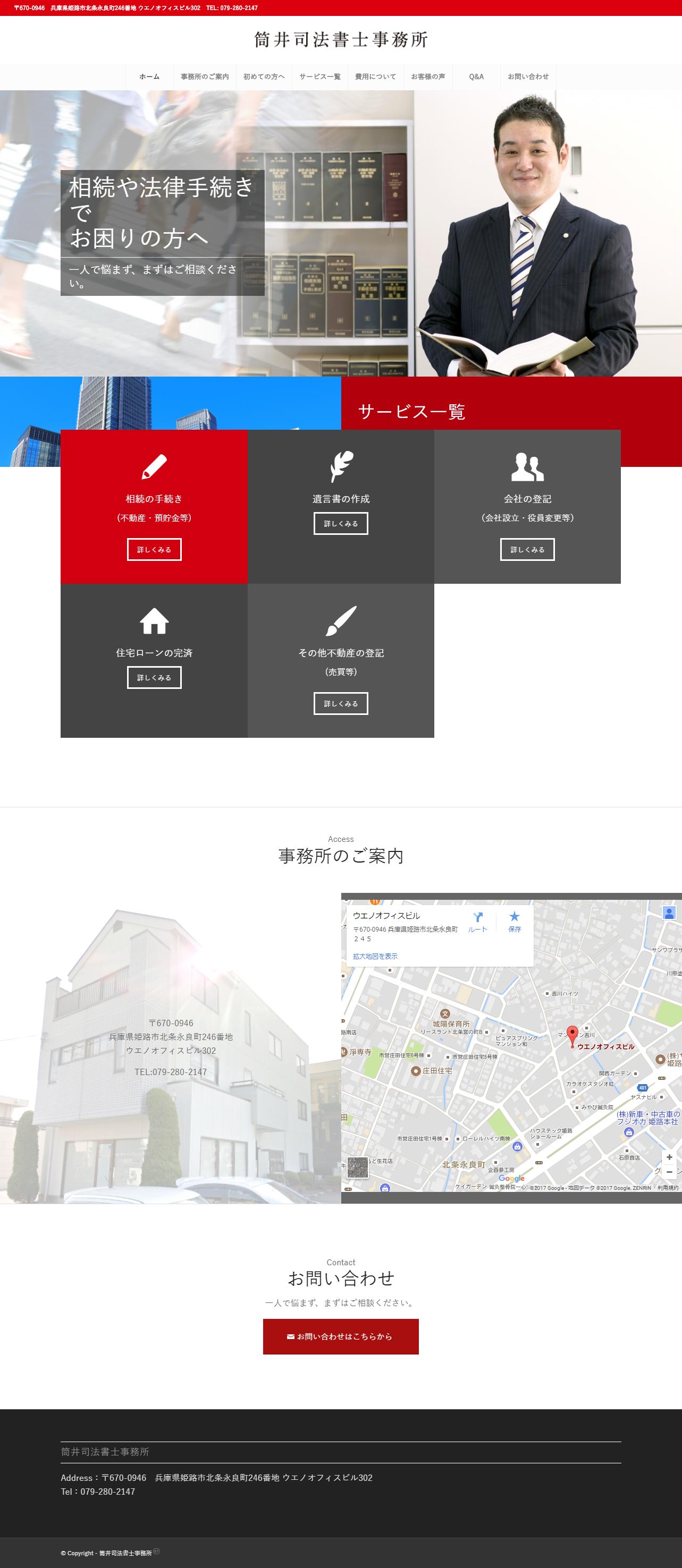筒井司法書士事務所様ホームページ制作1