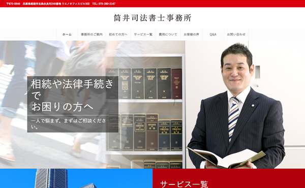 姫路市 筒井司法書士事務所様 ホームページ制作