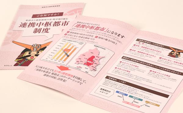 姫路市 播磨広域連携協議会 連携中枢都市制度パンフレット