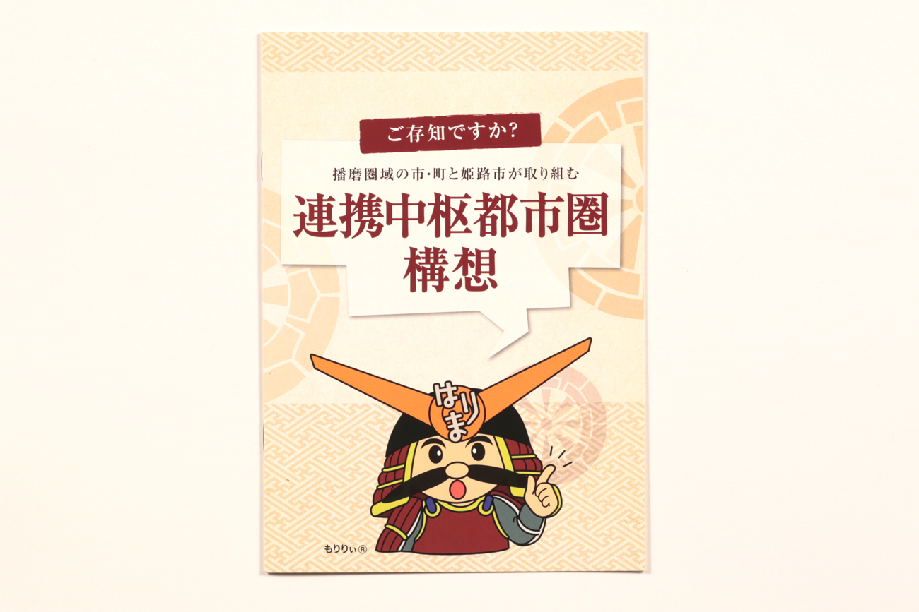 播磨広域連携協議会 連携中枢都市構想パンフレット4